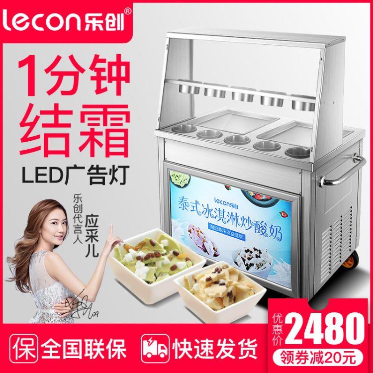 乐创炒冰机商用炒酸奶机炒奶果机圆平单双锅雪花酪泰式炒冰淇淋机