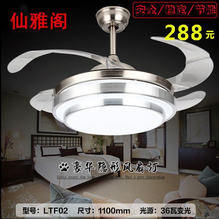 隐形吊扇灯 风扇灯客厅餐厅卧室家用简约现代带LED的风扇吊灯