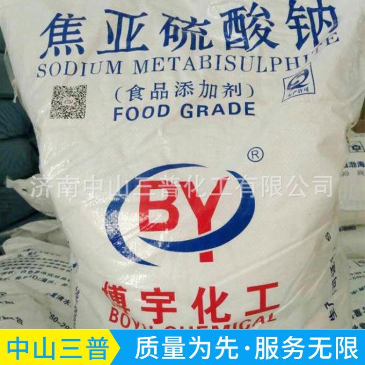 批发工业级焦亚硫酸钠高含量漂白用