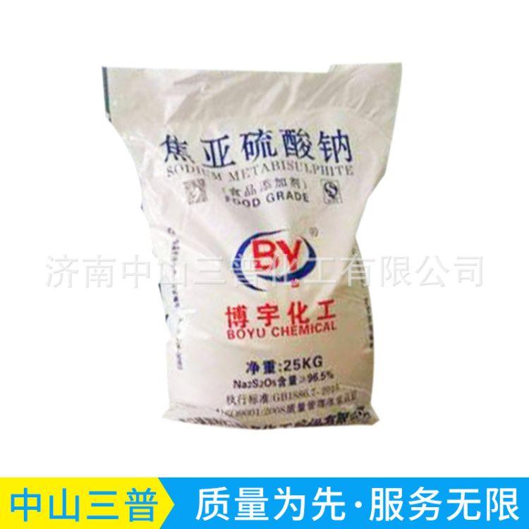 济南焦亚硫酸钠 工业一级焦亚硫酸钠厂家直营