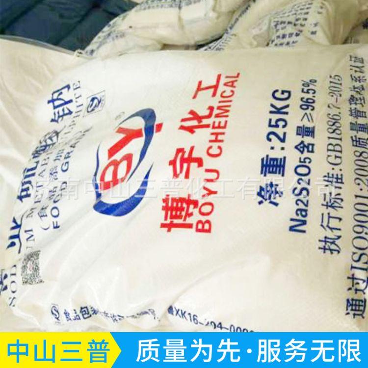 焦亚硫酸钠批发 工业一级焦亚硫酸钠 98.5%直销