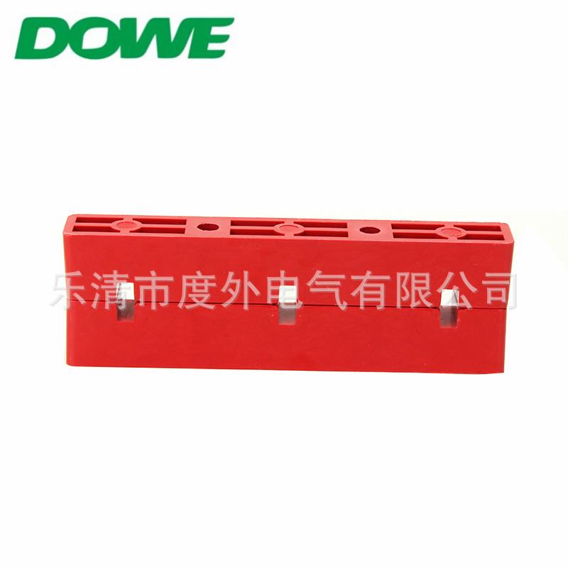 DOWE 度外电气 直销红色三排母线框 母线夹6D3 8D3 10D3 绝缘固定支架
