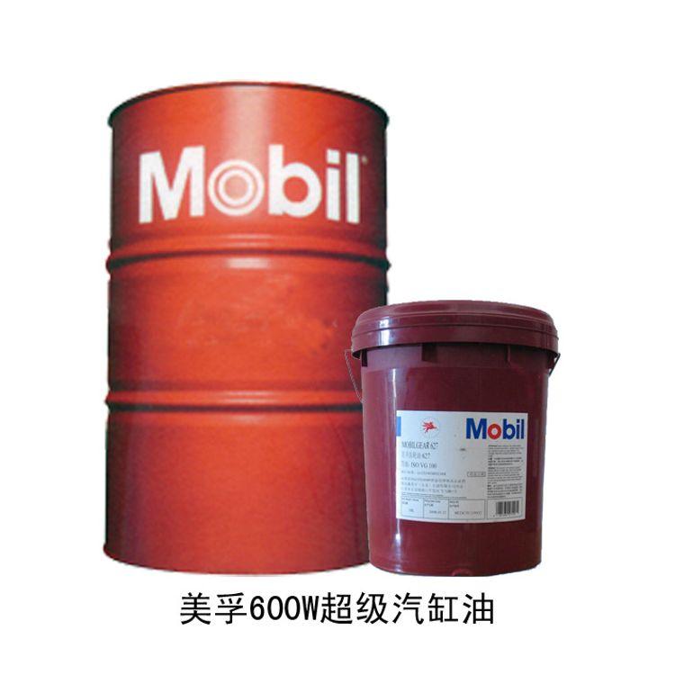 美孚润滑油 液压油 热传导油600W超级汽缸油 润滑脂 正品 批零
