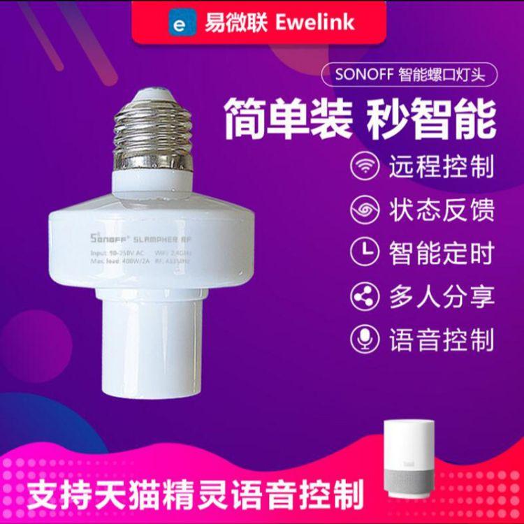 易微联手机app远程wifi遥控定时灯头座433mHz无线开关led电灯泡