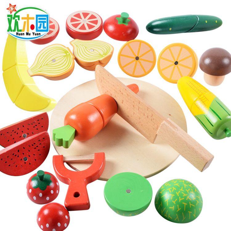 欢木园儿童木制磁性蔬菜水果切切乐切切看切菜过家家厨房玩具