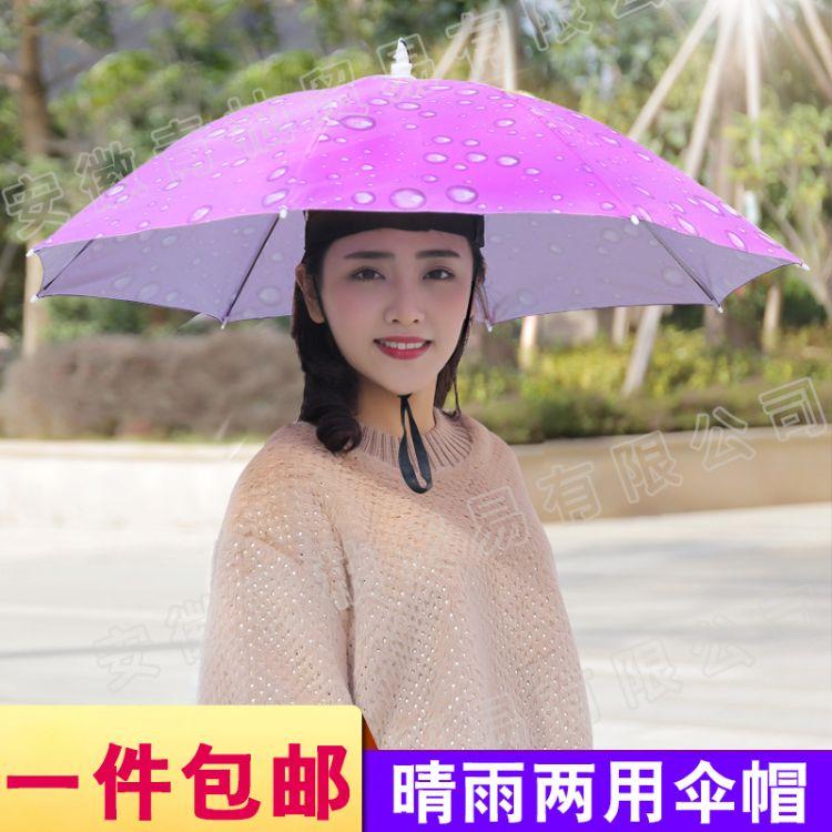 青柚钓鱼遮阳伞帽  防晒紫外线雨伞帽 松紧带头戴帽子伞 厂家批发