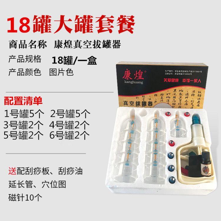 康煌真空拔罐器18罐家用抽气式加厚拔火罐活血化瘀气罐非玻璃