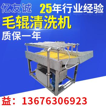 亿友诚 土豆花生红薯清洗机 毛辊清洗机 不锈钢传输设备 厂家供应