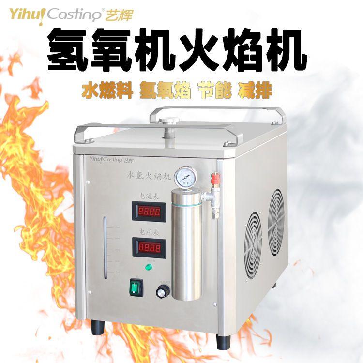 艺辉水焊机 氢氧焊机水氢火焰机