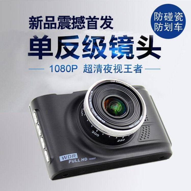行车记录仪 高清1080p夜视行车记录仪 停车监控行车记录仪