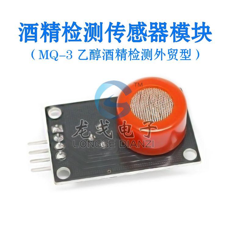 龙戈电子 酒精传感器MQ3乙醇挥发气体检测传感器模块外贸Arduino