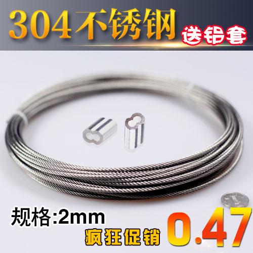 钢丝绳2mm 304不锈钢钢丝绳配齐齐全起重绳 晾衣绳可生产包塑钢丝