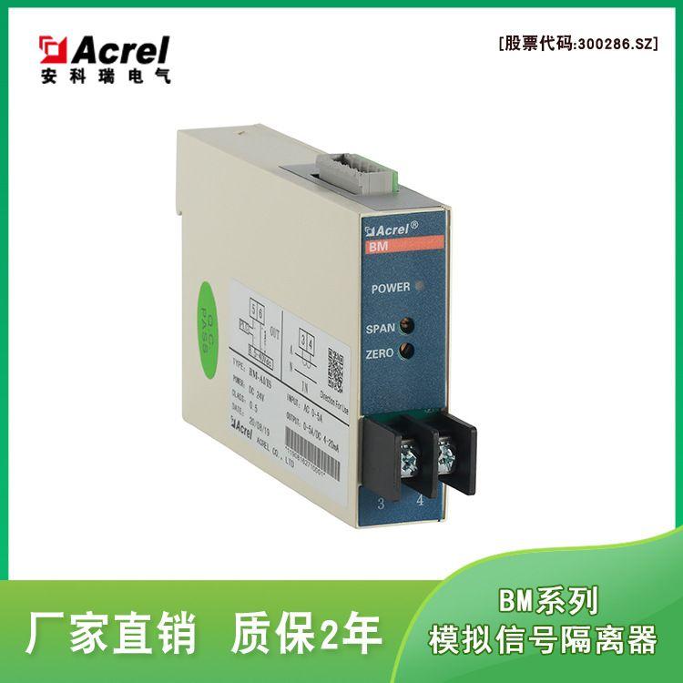 安科瑞 直銷BM-DI/V四線制 直流電流信號報警器