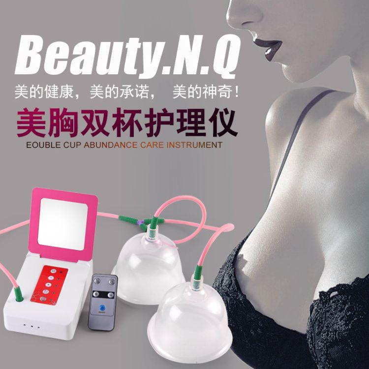 负压真空双杯电动美胸器无线遥控胸部按摩护理仪家用乳房美胸宝