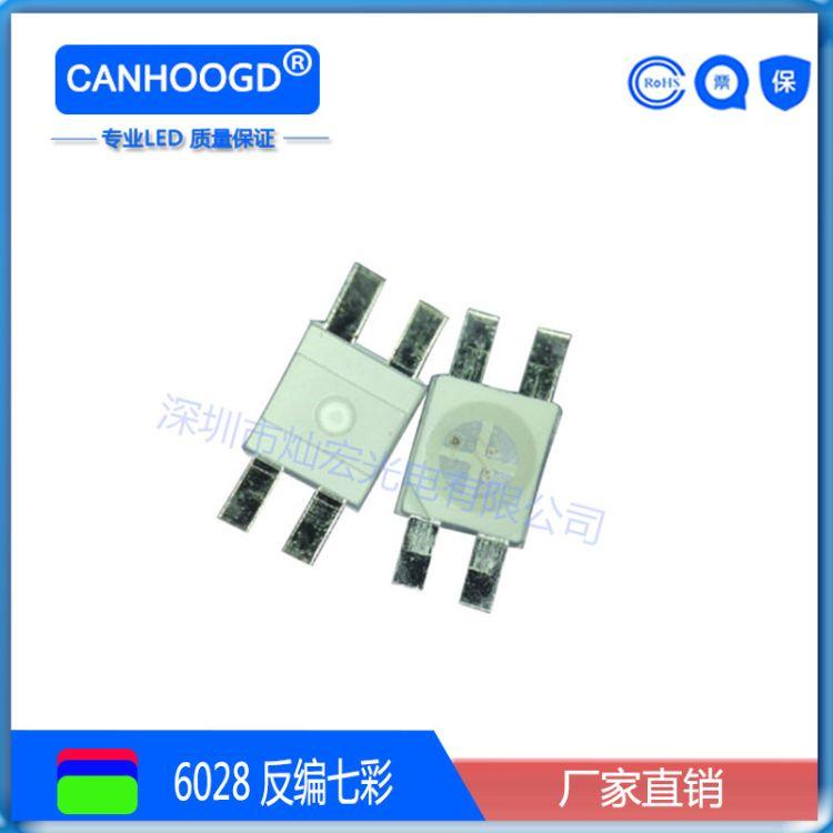 6028全彩LED贴片机械键盘专用 RGB 发光二极管 3528七彩 LED灯珠