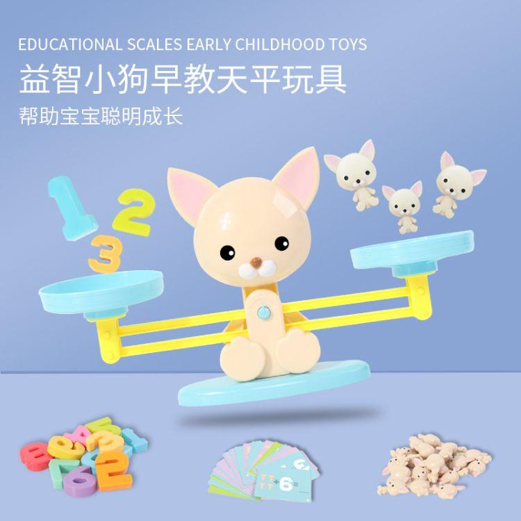 益智小狗puppy up早教天平秤玩具启蒙加减法数字桌游儿童玩具