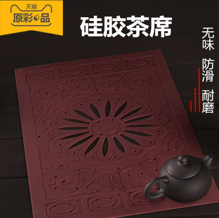 功夫茶具茶道配件茶席隔热茶垫茶盘垫子茶叶渣过滤垫茶台硅胶垫