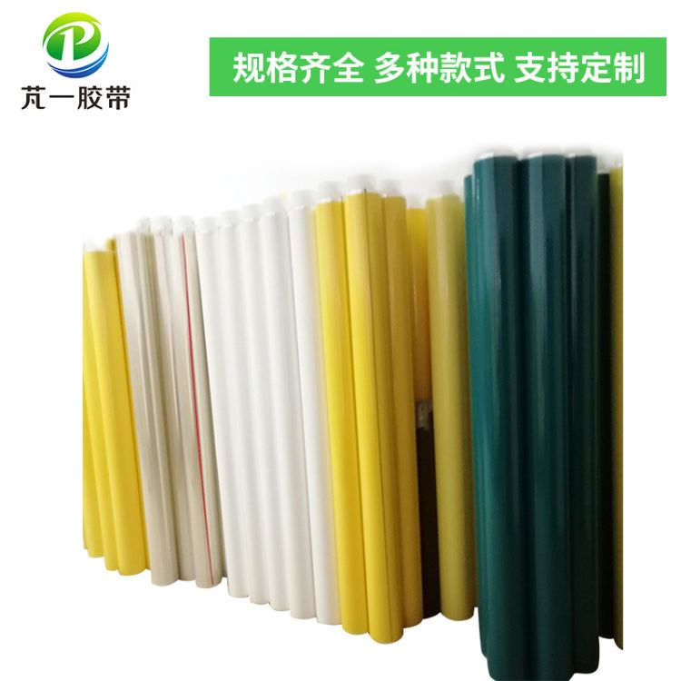 透明pet聚酯薄膜彩色胶带 pet耐高温玛拉胶带可定制