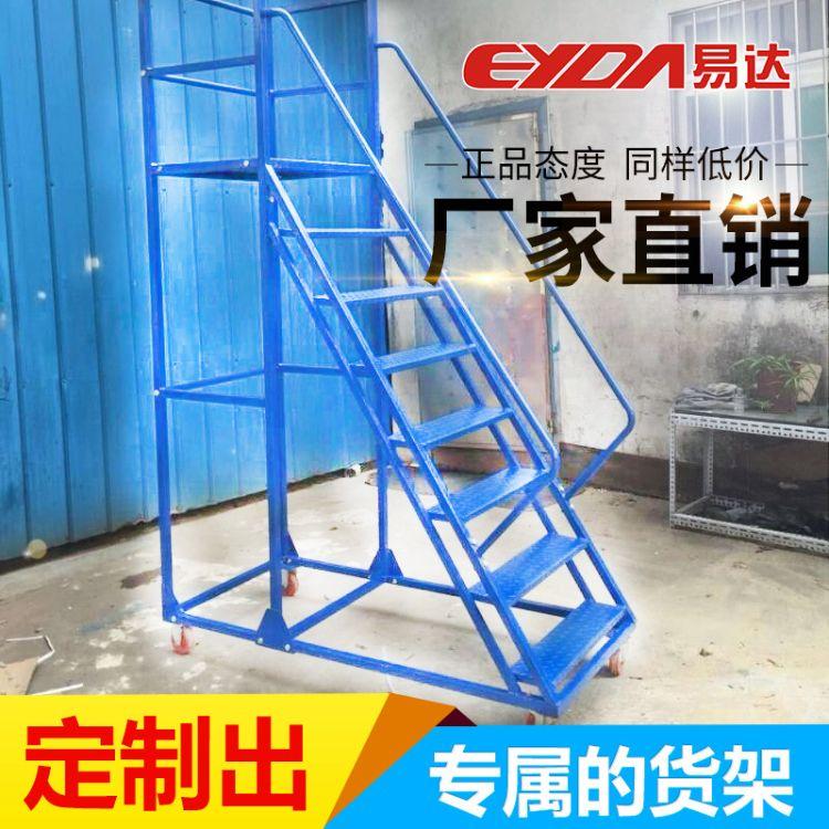 广州仓储货架厂家定做直销仓库工厂车间登高梯可移动承载定制