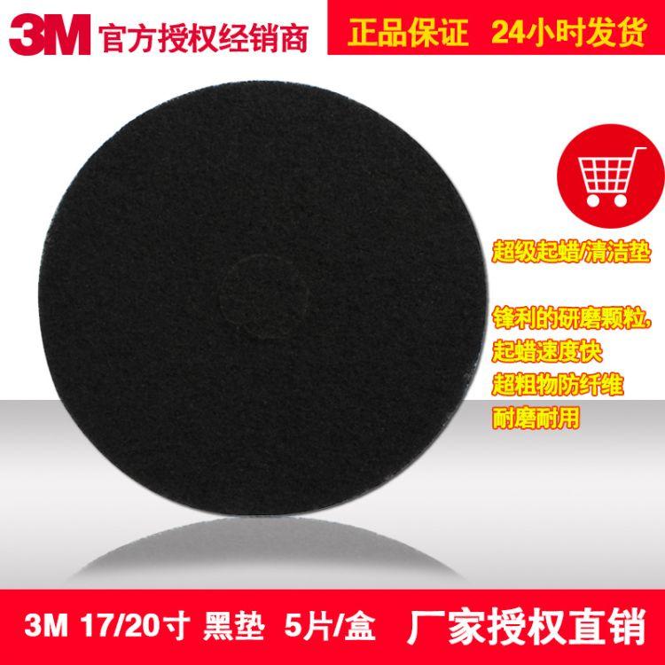 供应正品3M清洁垫 17寸20寸黑色百洁垫 地板起蜡垫 清洁垫