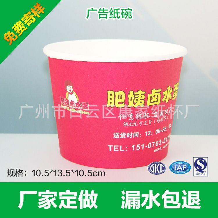 厂家批发一次性纸碗加厚外卖打包餐盒广告纸杯