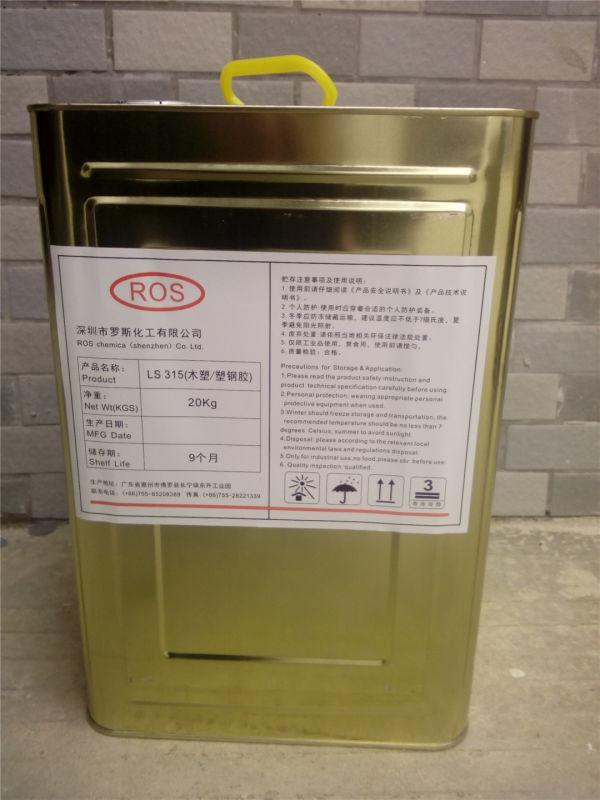 供应ROS牌溶剂型包覆胶-铝材包覆行业值得信赖的产品