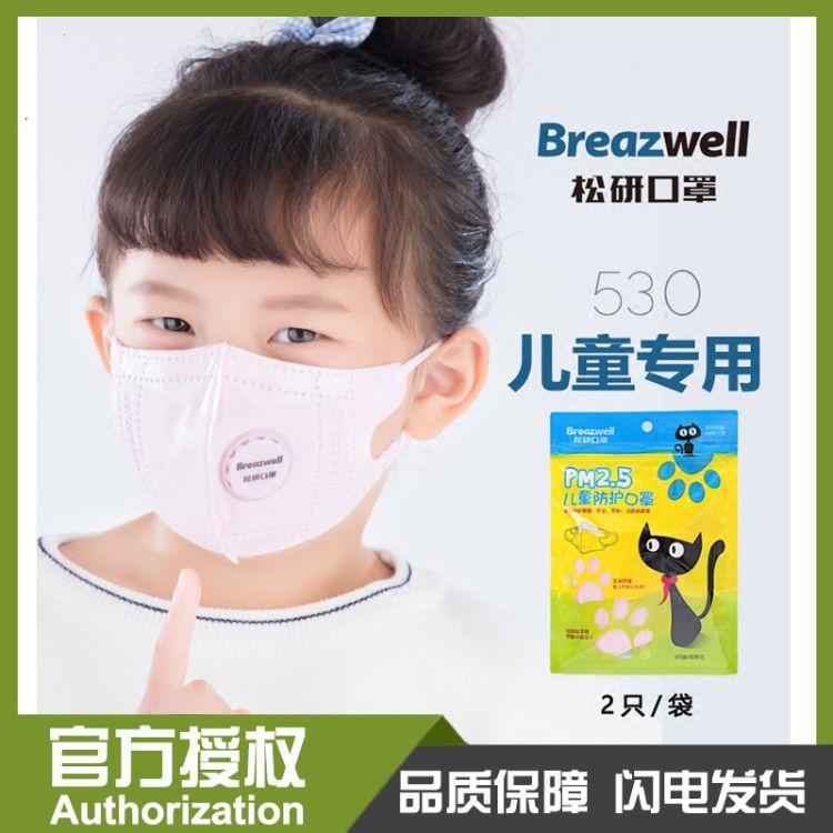 松研530V儿童防雾霾口罩防尘口罩pm2.5男女防护透气口罩儿童款