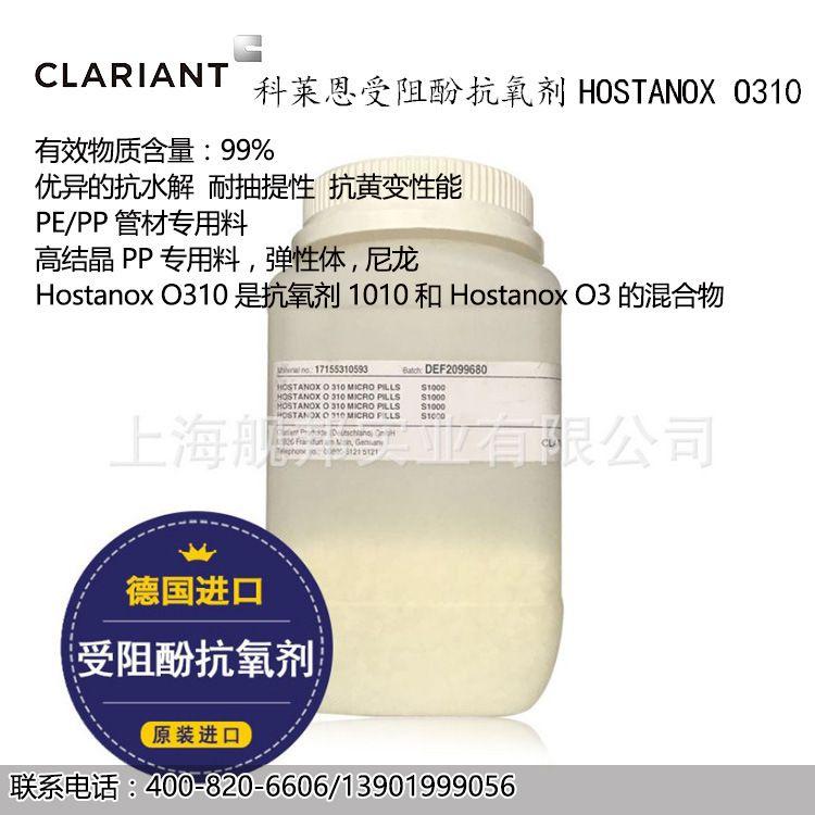 瑞士科莱恩抗氧剂 HOSTANOX O 310