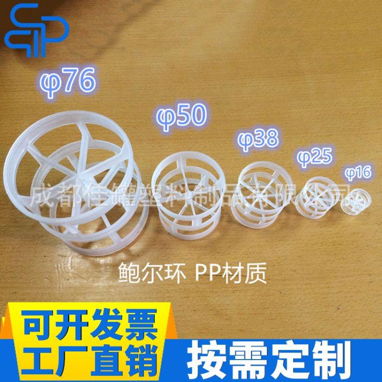 厂家直销 四川成都西南重庆云南PP鲍尔环 悬浮球铁碳微电解填料