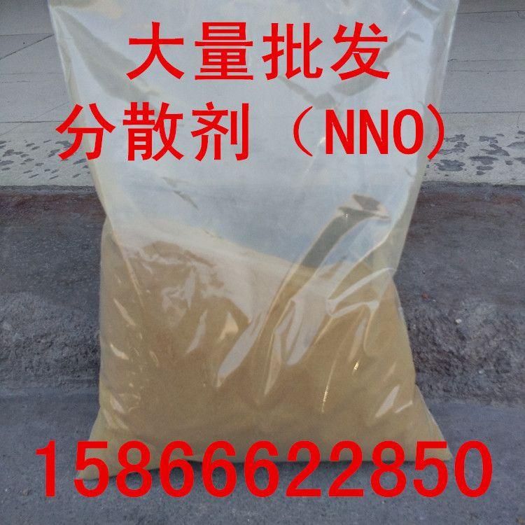 大量批发NNO分散剂 /扩散剂 颜料 造纸用 皮革专用分散剂NNO