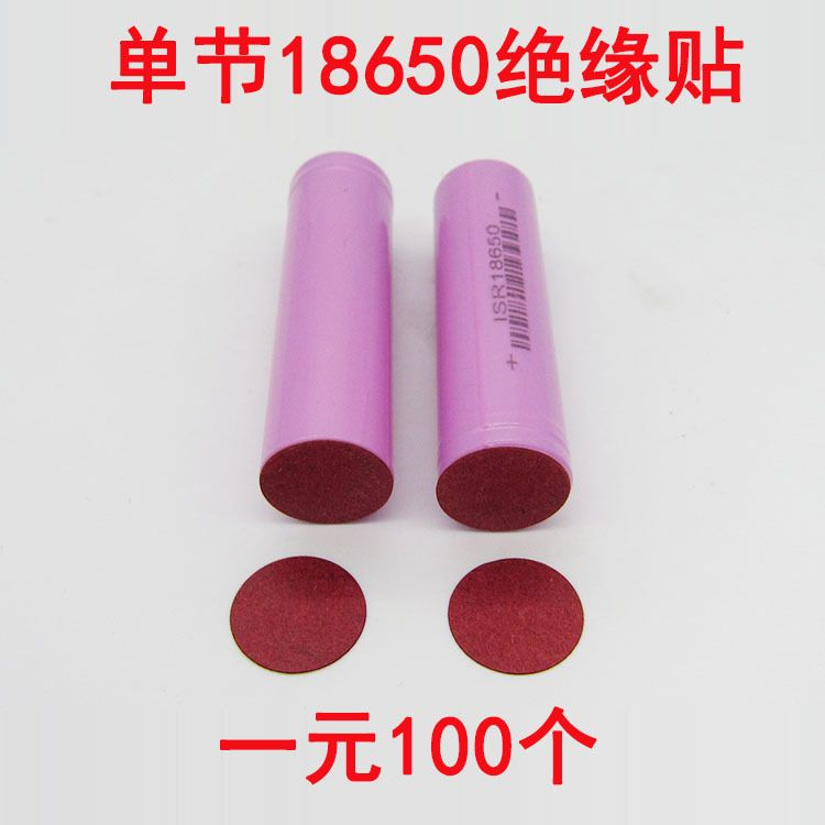 1节18650快巴纸 18650电池组专用绝缘垫片 电池绝缘纸带背胶贴片