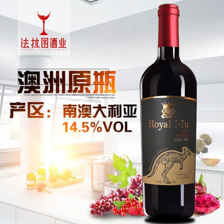 澳洲红酒 原瓶进口干红葡萄酒 2015袋鼠西拉干红 14.5%vol南澳