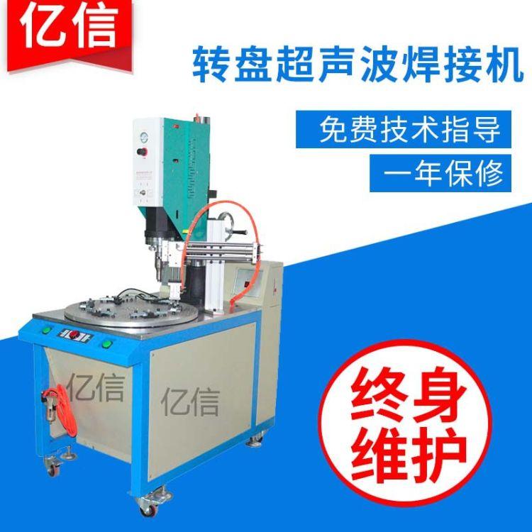 超声波焊接机 多工位转盘超声波焊接机