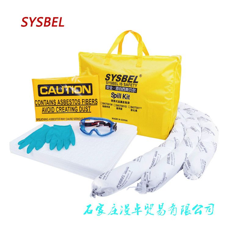 SYSBEL SKIT001W便携式泄漏处理套件 便携式溢漏应急袋(油类专用
