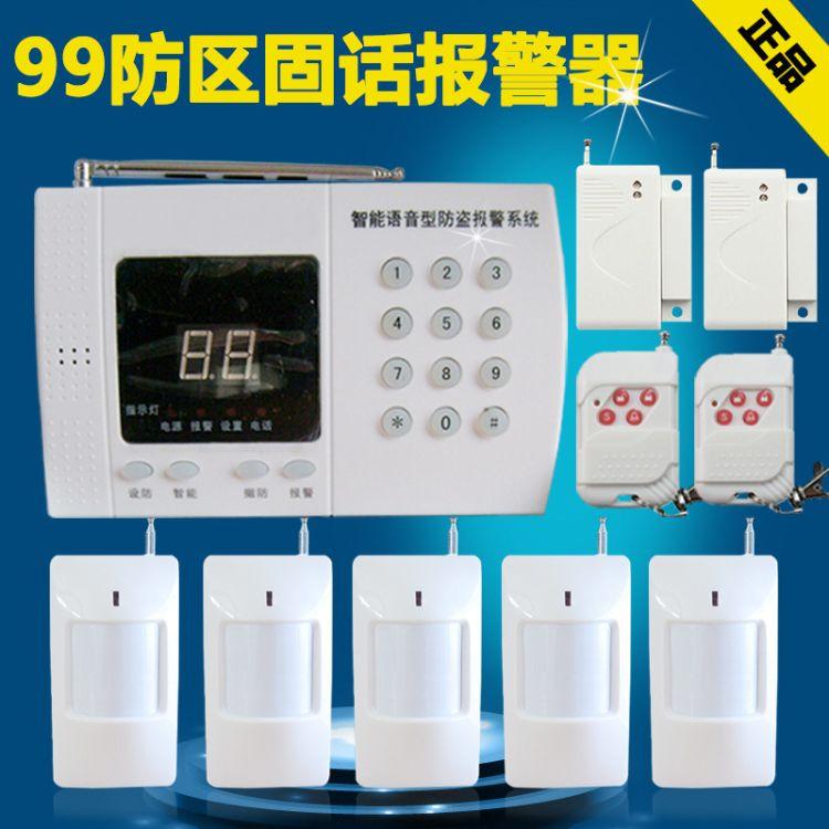 99防区防盗报警器 家庭防盗报警系统设备 红外线防盗报警器主机