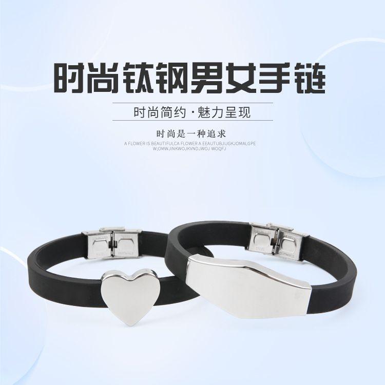 情侣手环经典热销爆款可任意DIY刻字爱心棱形硅胶钛钢手环