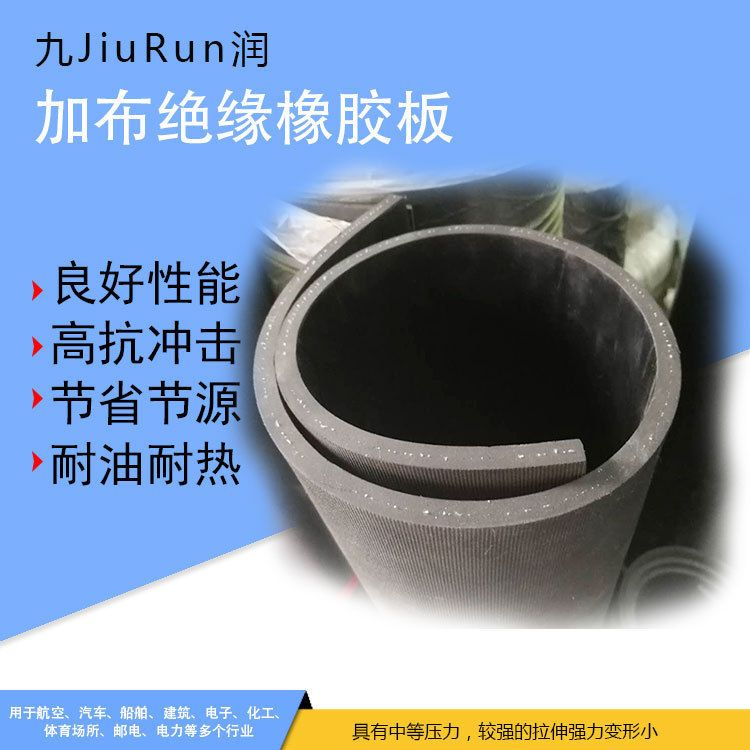 厂家供应耐酸碱阻燃橡胶板 博林美 防滑阻燃橡胶板价格优惠 品质保证 可定制
