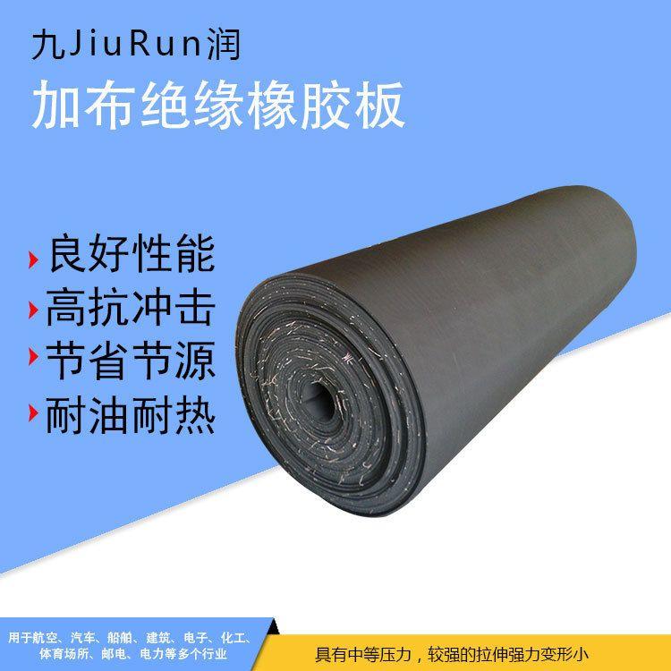 厂家生产耐高温阻燃橡胶板 阻燃橡胶板批发价格 品质保证
