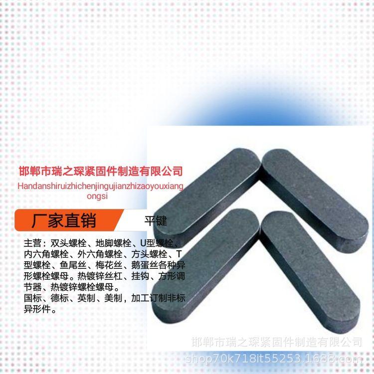 供应1米平键条机械紧固件abc平键GB1096/1099 半圆键 方健