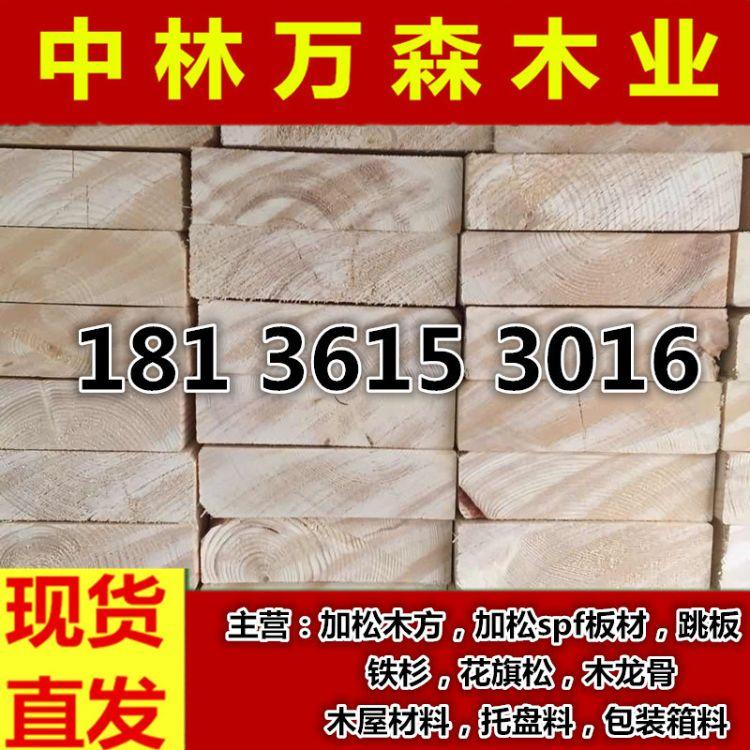 加松spf木方 建筑木方材料 木屋材料方木 加松3889板材 加松口料