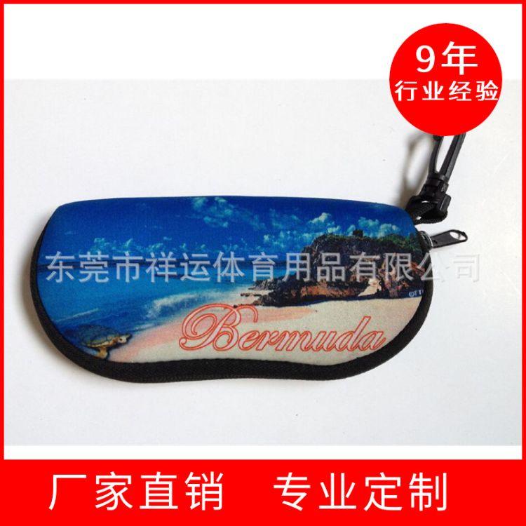 环保型材质潜水料3mm柔和型眼镜保护套 眼镜盒 量大从优