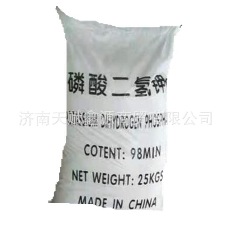 国标工业级磷酸二氢钾 高含量98%磷酸二氢钾 厂家直销