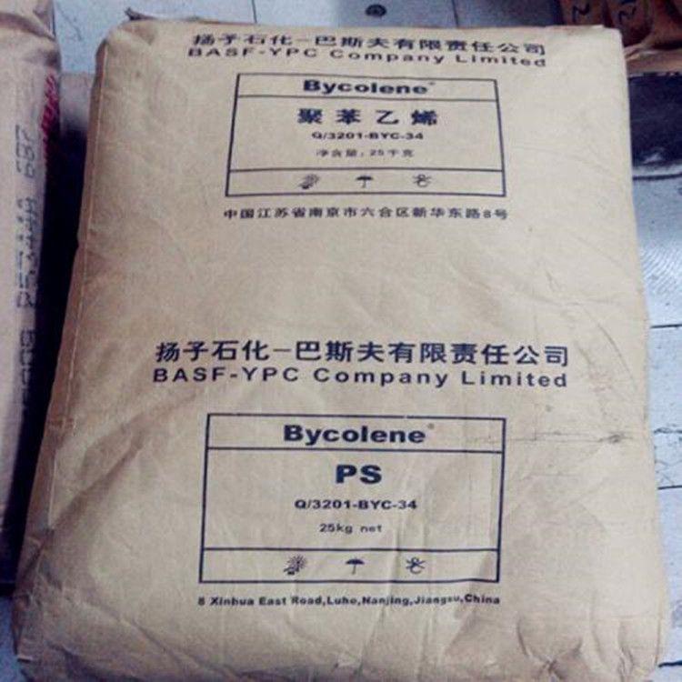 供应改苯475注塑级冰箱衬板HIPS 扬子巴斯夫 2710