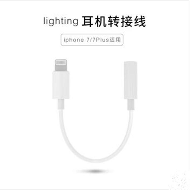 IphoneX手机蓝牙耳机转接头lightning转3.5 苹果7音频转接线厂家