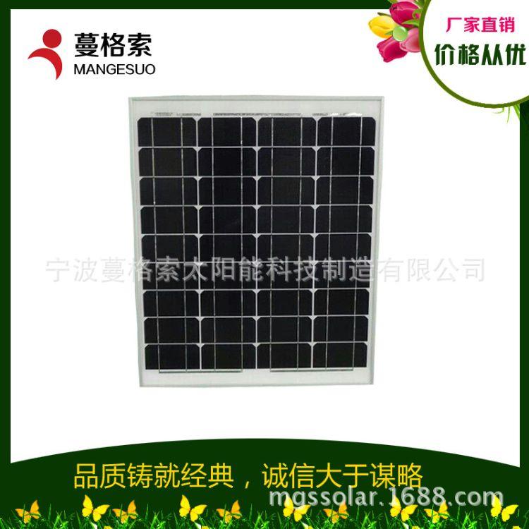50W单晶太阳能电池板 太阳能组件厂家直销