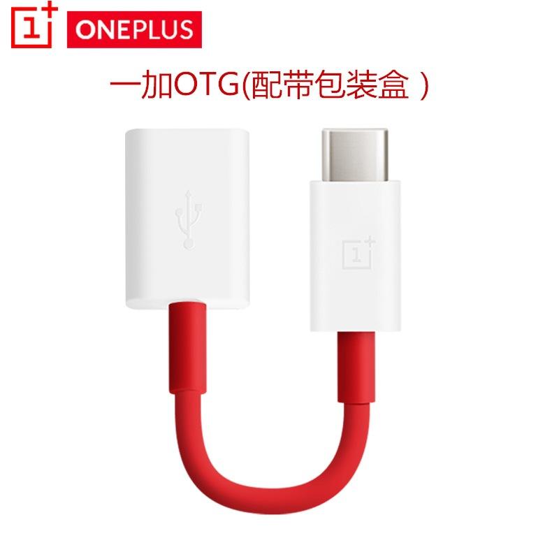 安卓手机通用otg转接头线otg数据线Type-c接U盘一加手机5T/5/3/3T