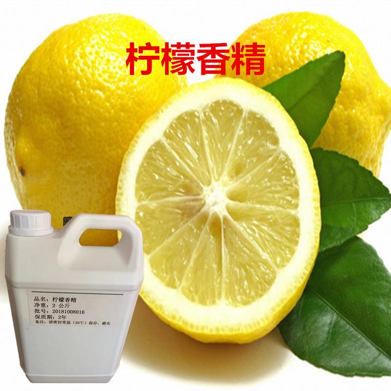 洪旺香精柠檬 洗洁精洗衣粉 洗衣液日化香精香水供应