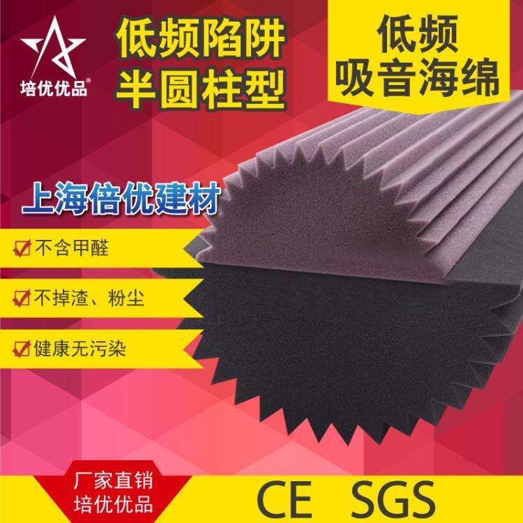 低频陷阱 半圆柱型 墙面专用 听音室 录音室专用 低频吸音海绵