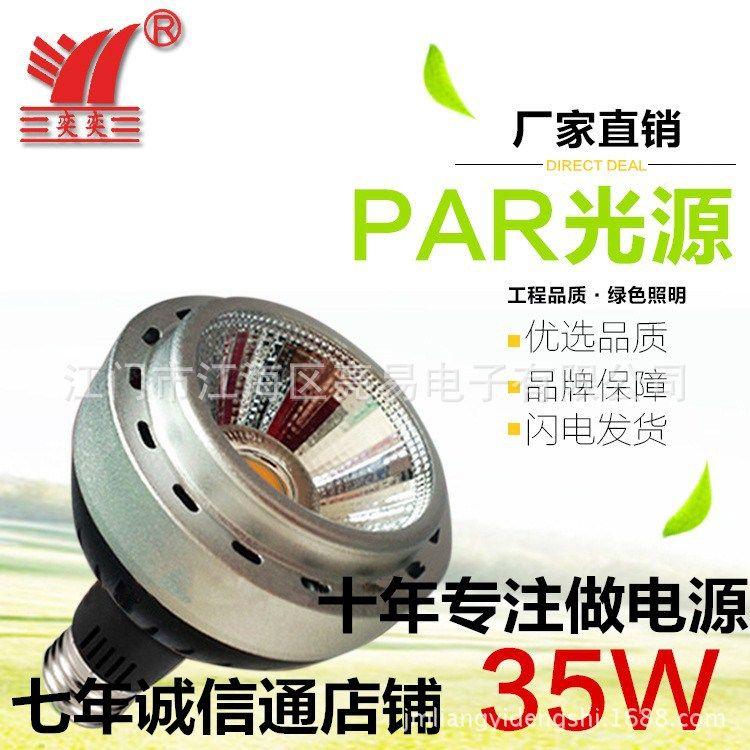 厂家直销35W轨道射灯 COB帕灯 PAR30  par30帕灯 展厅射灯批发