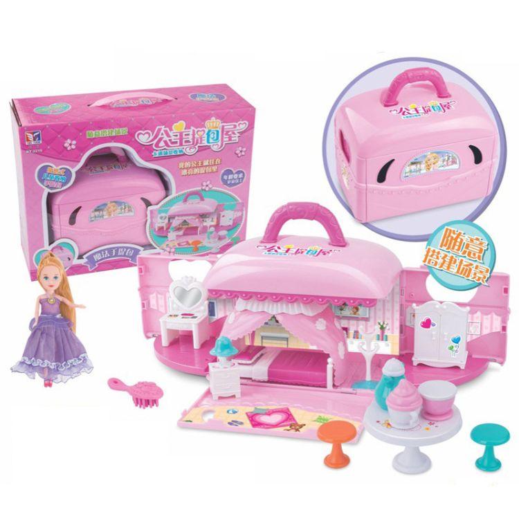 儿童过家家益智互动便携式收纳盒手提箱魔法宠物公主提包屋玩具